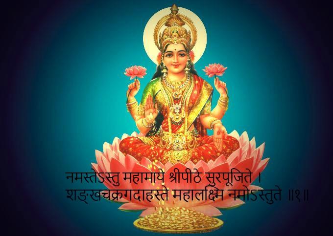 Mahalakshmi Ashtakam 1