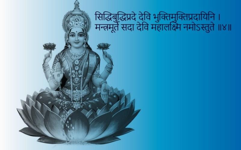 Mahalakshmi Ashtakam - The Most Powerful Lakshmi Mantra