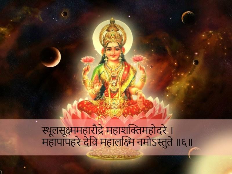 Mahalakshmi Ashtakam 6 and Meaning