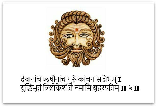 Guru mantra (2)
