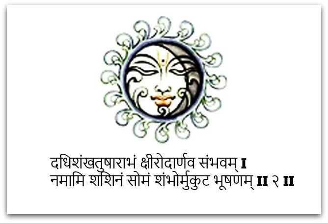 Navagraha Stotram - chandra mantra