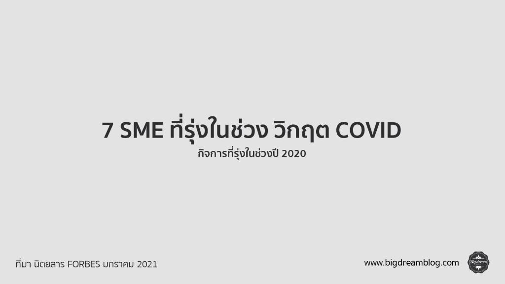 7 SME ที่ปังในช่วง โควิด-19