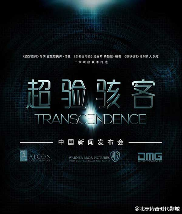 transcendence-preview-poster