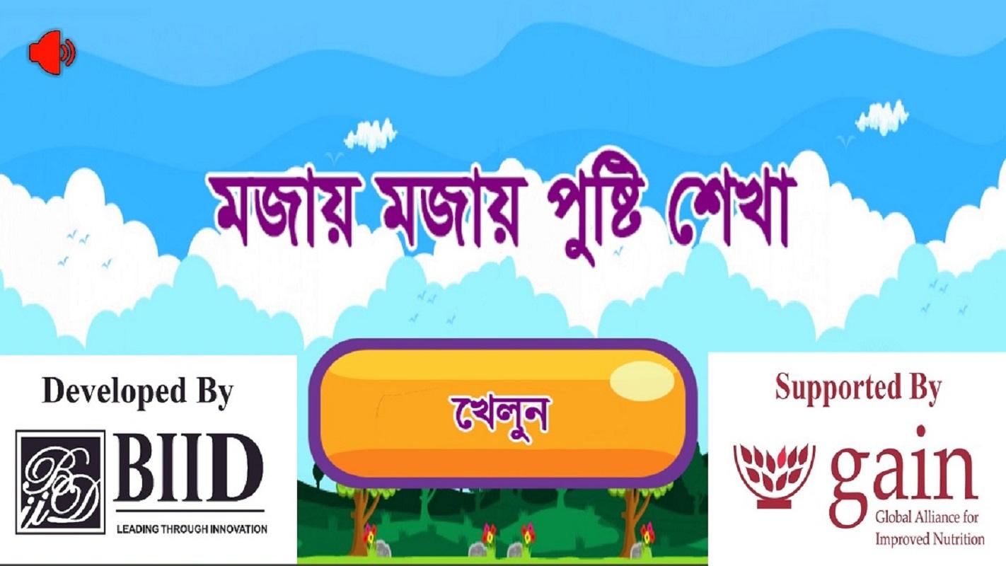 biid bangladesh institute of