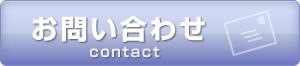 button_toiawase