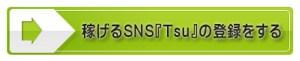 完全招待制!稼げる新しいSNS、ビジネスツールとしても使える『Tsu(スー)』の登録はこちらから