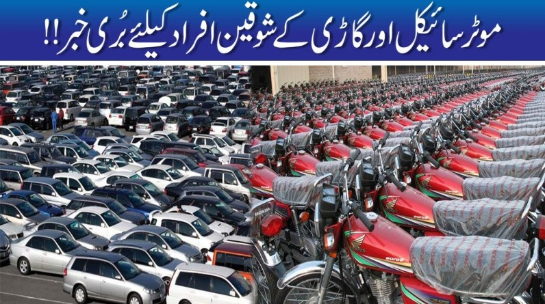Bad News For Motorcycle and Car Lovers !!