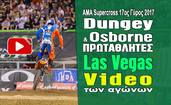 Dungey & Osborne πρωταθλητές στον τελικό αγώνα του Las Vegas – Video των αγώνων AMA Supercross 2017