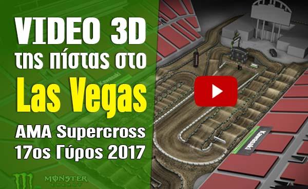 VIDEO 3D της πίστας στο Las Vegas – AMA Supercross 2017