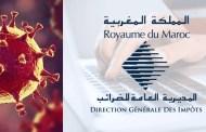 المغرب.. تمديد آجال أداء الضريبة على الشركات والضريبة على الدخل المهني