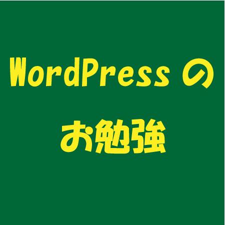 WordPressテーマ「saitama」の子テーマを作りました