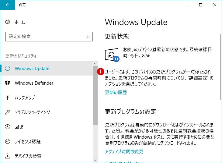 Windows Updateを勝手に自動更新しないにする - Windows10