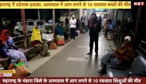 Hindistan'daki hastane yangınında 10 bebek feci şekilde can verdi