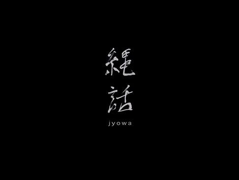 DVD Jyowa. Beautiful rope work by the japanese Masters.