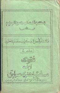 Fatwas of Mufti Datuk Haji Abdul Kadir Hassan, Volume 2