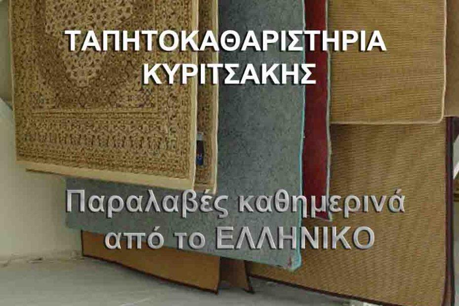Καθαρισμός χαλιών Ελληνικό