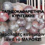 Καθαριστήρια χαλιών Μαρούσι