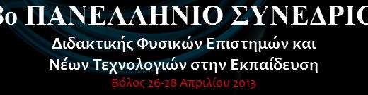 8ο Πανελλήνιο Συνέδριο Διδακτικής των Φυσικών Επιστημών και Νέων Τεχνολογιών στην Εκπαίδευση