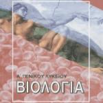 Νέα ύλη για τη Βιολογία Α Λυκείου