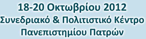 8ο Πανελλήνιο Συνέδριο Βιοεπιστημόνων
