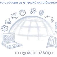 Η Βιολογία στο Ψηφιακό Σχολείο