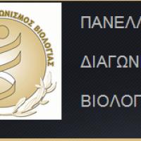 Θέματα και Απαντήσεις Πανελλήνιου Διαγωνισμού Βιολογίας 2017 - 1η Φάση