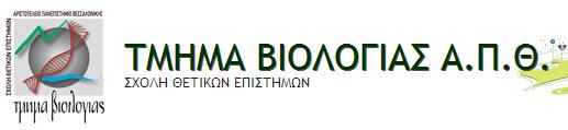 Τμήμα Βιολογίας -ΑΠΘ