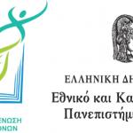 """Παράταση υποβολής εργασιών για το 2ο συνέδριο """"Η Βιολογία στην Εκπαίδευση"""""""