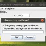 Guma: εκπαιδευτική εφαρμογή ελεύθερου λογισμικού για μαθητές δημοτικού