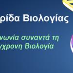 Διημερίδα Βιολογίας στη Ράλλειο: πρόγραμμα, αφίσα, πρόσκληση, εισηγήσεις