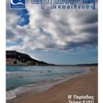 Νέο τεύχος του e-Περιοδικού «Για την Περιβαλλοντική Εκπαίδευση»