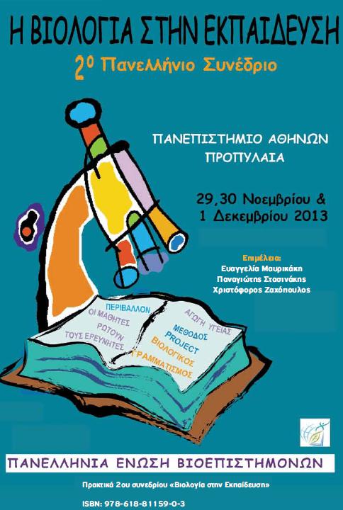 praktika-synedrio-ekpaideusi-biologia-2013