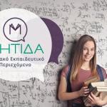 ΜΗΤΙΔΑ: Μαθησιακή Ηλεκτρονική Τράπεζα Ιδιαίτερης αξίας Διδακτικών Αντικειμένων