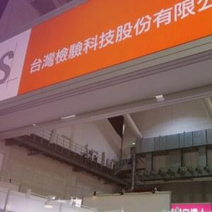 【生醫會客室】SGS 台灣檢驗科技,邁向國際的推手