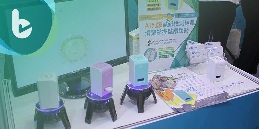【台灣生物科技展】保康特可攜式試紙檢測儀  居家自我檢測便利快速