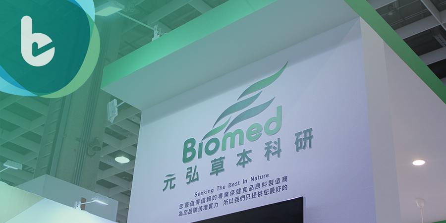 【台灣生物科技大展】元弘提供天然及客製化保健品 滿足客戶需求