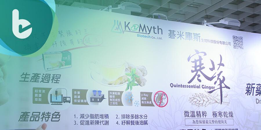 【台灣生物科技展】美纖薑助調整脂肪堆積與促進代謝