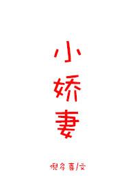 小嬌妻(倪多喜)最新章節_全文免費閱讀_無彈窗_TXT下載_都市小說_筆趣讀