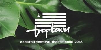 Αποτέλεσμα εικόνας για troptown thessaloniki
