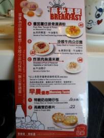 Victoria's Peak breakfast menu