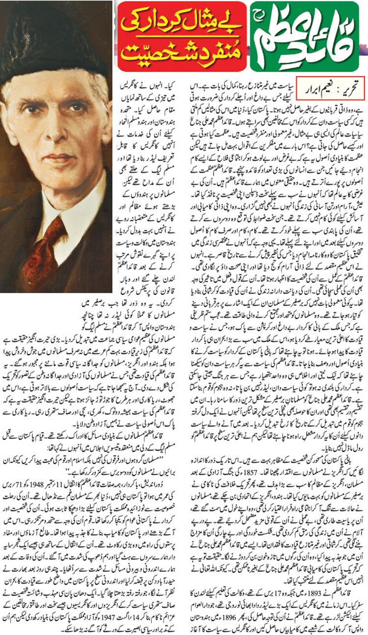 essays in biography biography of swami vivekananda in hindi  biography writing service quaid e azam muhammad ali jinnah essay muhammad ali jinnah quaid e azam