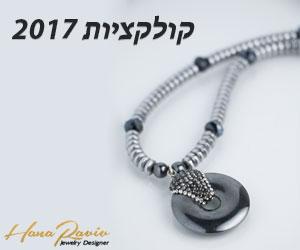 חנה רביב מעצבת תכשיטים
