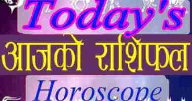 aajako rashifal । aaja ko rashifal । ajako rashifal । aja ko rashifal । Horoscope in nepali Today 2077 (आजको राशिफल)