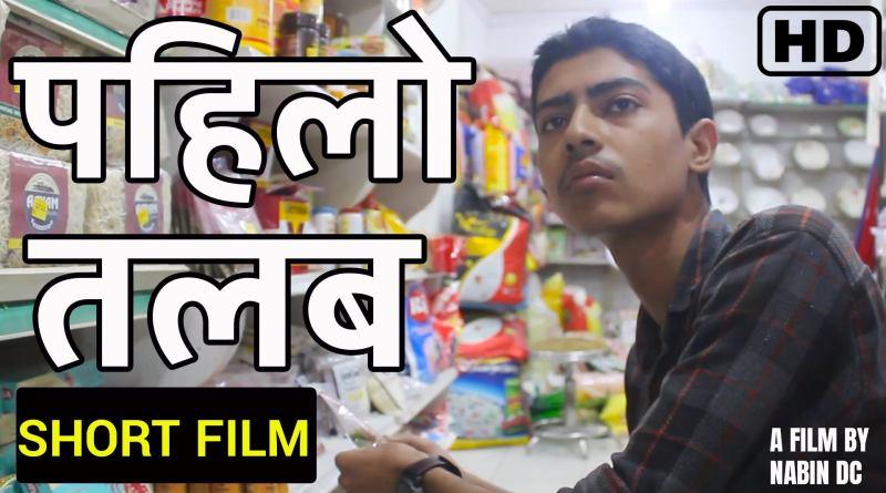 पहिलो तलब - Pahilo Talab - Nepali Short Movie