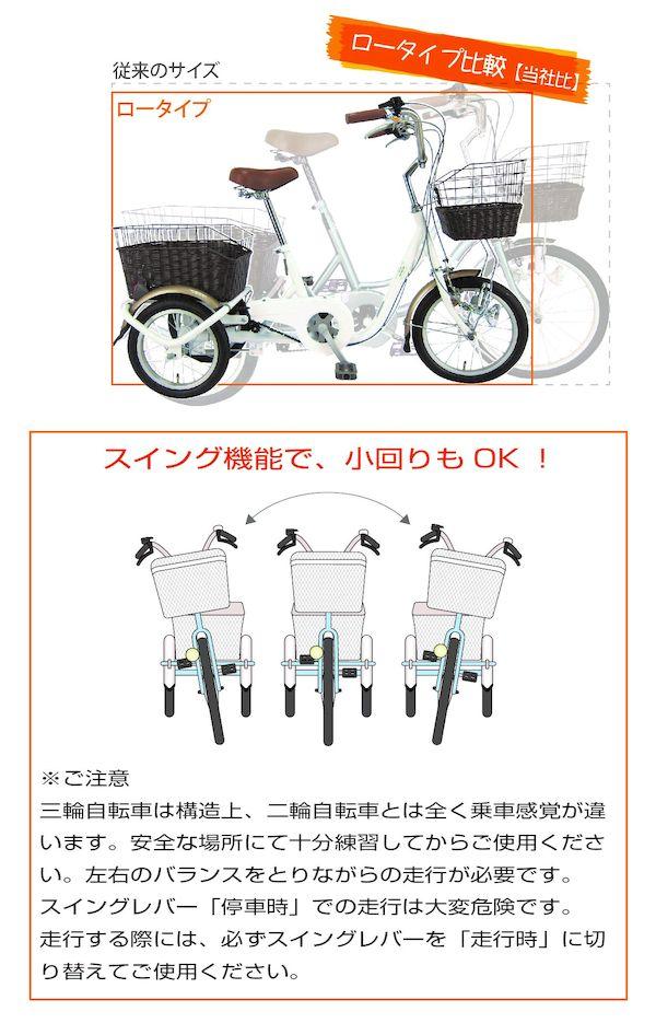 「SWING CHARLIE ロータイプ三輪自転車(メーカー直送・代引き不可 ...
