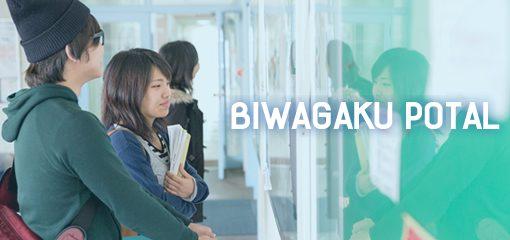 BIWAGAKU POTAL
