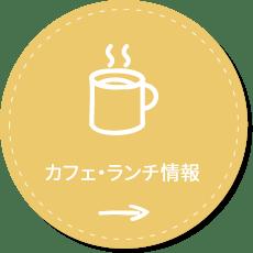 カフェ・ランチ情報(外部サイト「滋賀ガイド」へジャンプします)
