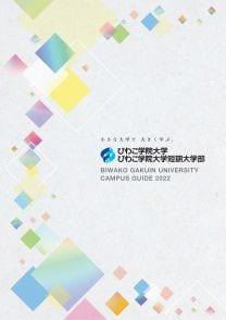 CAMPUS GUIDE 2021