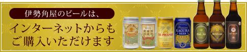 伊勢角屋のビールは、インターネットからもご購入いただけます