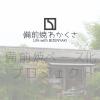 【備前焼ベース化プロジェクト】屋根に看板を設置したい!!